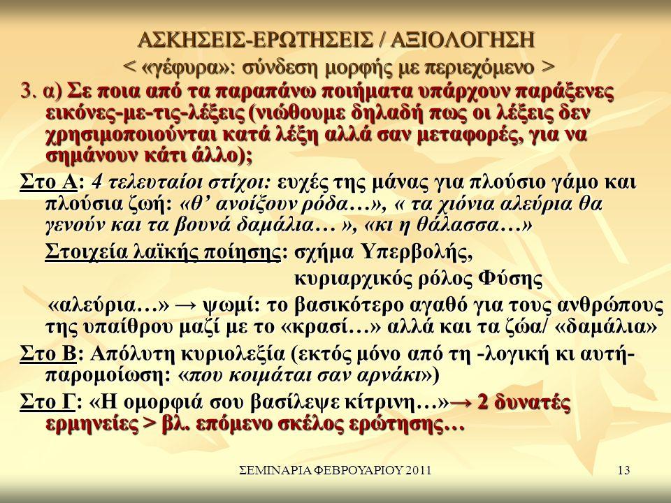 ΣΕΜΙΝΑΡΙΑ ΦΕΒΡΟΥΑΡΙΟΥ 201113 ΑΣΚΗΣΕΙΣ-ΕΡΩΤΗΣΕΙΣ / ΑΞΙΟΛΟΓΗΣΗ ΑΣΚΗΣΕΙΣ-ΕΡΩΤΗΣΕΙΣ / ΑΞΙΟΛΟΓΗΣΗ 3. α) Σε ποια από τα παραπάνω ποιήματα υπάρχουν παράξενες