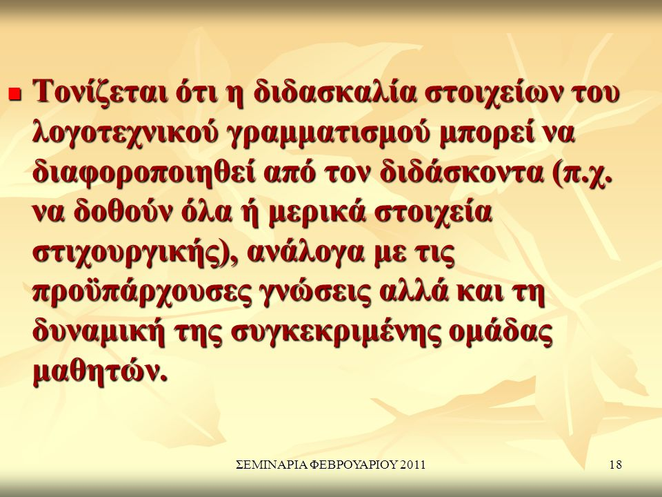 ΣΕΜΙΝΑΡΙΑ ΦΕΒΡΟΥΑΡΙΟΥ 201118 Τονίζεται ότι η διδασκαλία στοιχείων του λογοτεχνικού γραμματισμού μπορεί να διαφοροποιηθεί από τον διδάσκοντα (π.χ. να δ