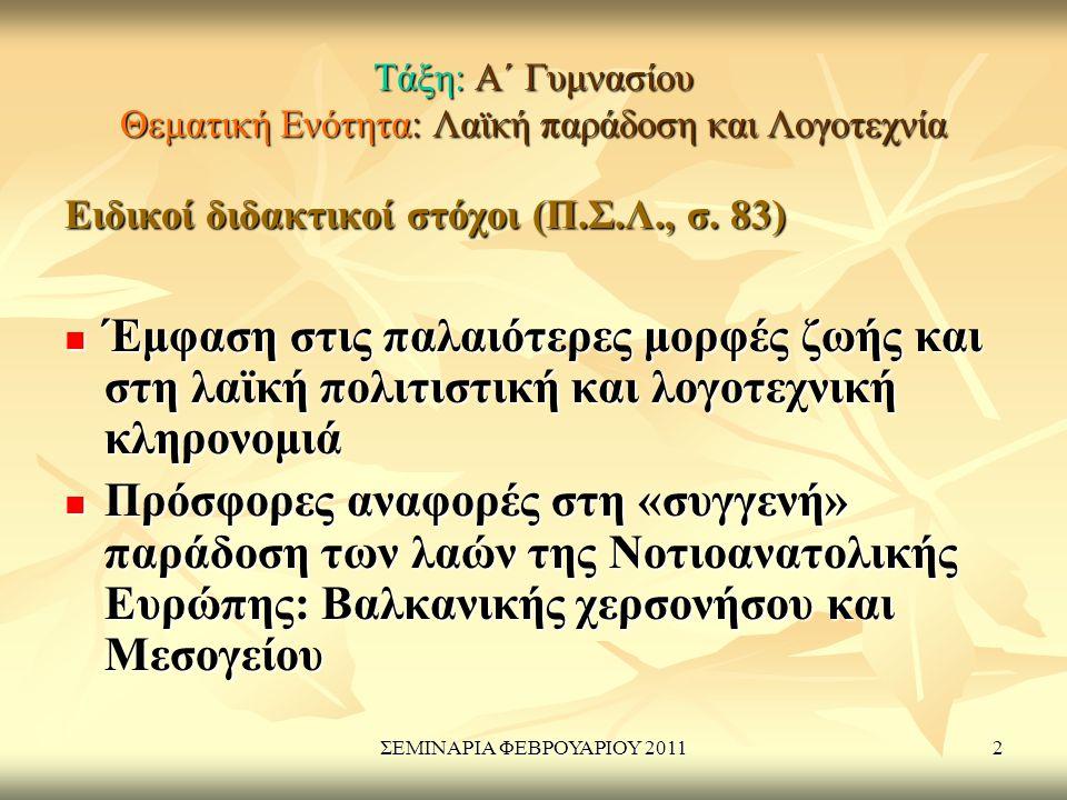 ΣΕΜΙΝΑΡΙΑ ΦΕΒΡΟΥΑΡΙΟΥ 20112 Τάξη: Α΄ Γυμνασίου Θεματική Ενότητα: Λαϊκή παράδοση και Λογοτεχνία Ειδικοί διδακτικοί στόχοι (Π.Σ.Λ., σ. 83) Έμφαση στις π