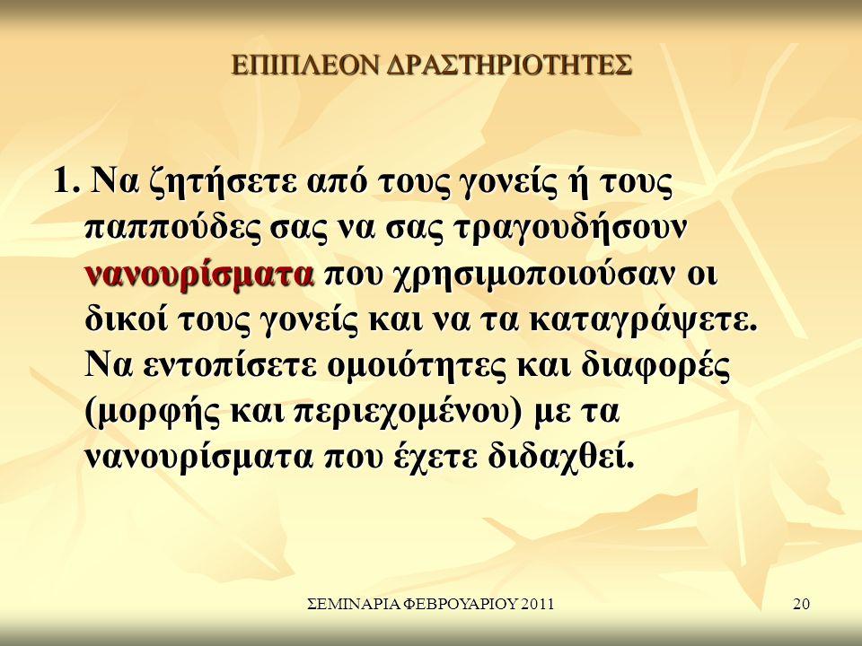 ΣΕΜΙΝΑΡΙΑ ΦΕΒΡΟΥΑΡΙΟΥ 201120 ΕΠΙΠΛΕΟΝ ΔΡΑΣΤΗΡΙΟΤΗΤΕΣ 1.