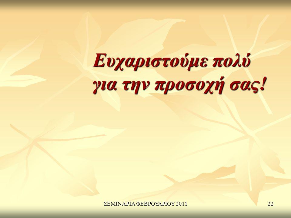 ΣΕΜΙΝΑΡΙΑ ΦΕΒΡΟΥΑΡΙΟΥ 201122 Ευχαριστούμε πολύ για την προσοχή σας!