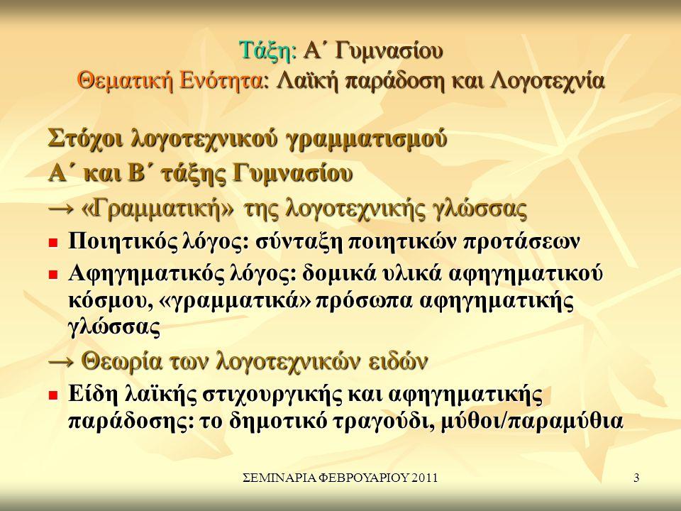 ΣΕΜΙΝΑΡΙΑ ΦΕΒΡΟΥΑΡΙΟΥ 201114 ΑΣΚΗΣΕΙΣ-ΕΡΩΤΗΣΕΙΣ / ΑΞΙΟΛΟΓΗΣΗ ΑΣΚΗΣΕΙΣ-ΕΡΩΤΗΣΕΙΣ / ΑΞΙΟΛΟΓΗΣΗ 3.