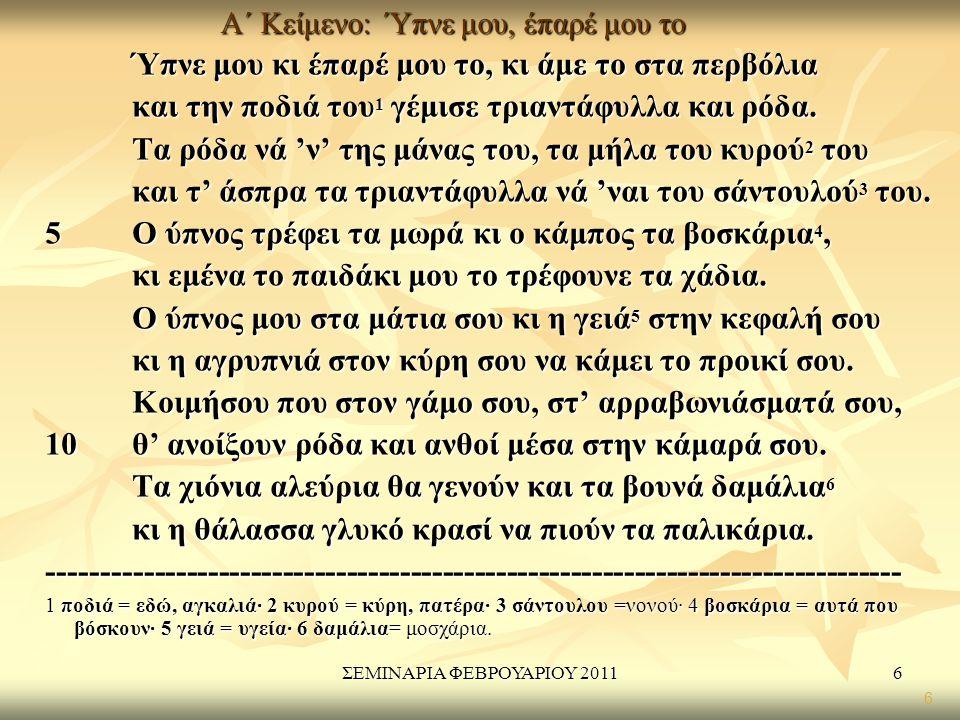 ΣΕΜΙΝΑΡΙΑ ΦΕΒΡΟΥΑΡΙΟΥ 20116 6 Α΄ Κείμενο: Ύπνε μου, έπαρέ μου το Ύπνε μου κι έπαρέ μου το, κι άμε το στα περβόλια και την ποδιά του 1 γέμισε τριαντάφυ
