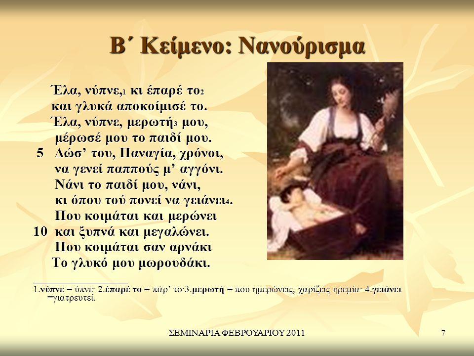 ΣΕΜΙΝΑΡΙΑ ΦΕΒΡΟΥΑΡΙΟΥ 20118 Γ΄ Κείμενο: Κώστα Βάρναλη, «Η μάνα του Χριστού» (απόσπασμα) Φεύγεις πάνου στην άνοιξη, γιέ μου καλέ μου, Άνοιξή μου γλυκιά, γυρισμό που δεν έχεις.