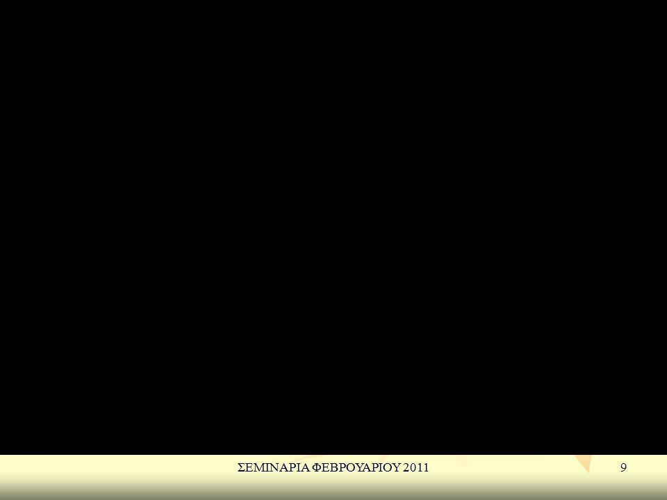 ΣΕΜΙΝΑΡΙΑ ΦΕΒΡΟΥΑΡΙΟΥ 20119