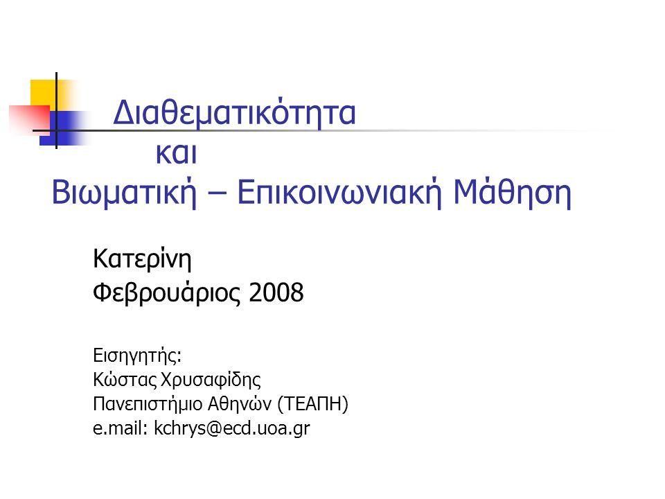 Διαθεματικότητα και Βιωματική – Επικοινωνιακή Μάθηση Κατερίνη Φεβρουάριος 2008 Εισηγητής: Κώστας Χρυσαφίδης Πανεπιστήμιο Αθηνών (ΤΕΑΠΗ) e.mail: kchrys@ecd.uoa.gr