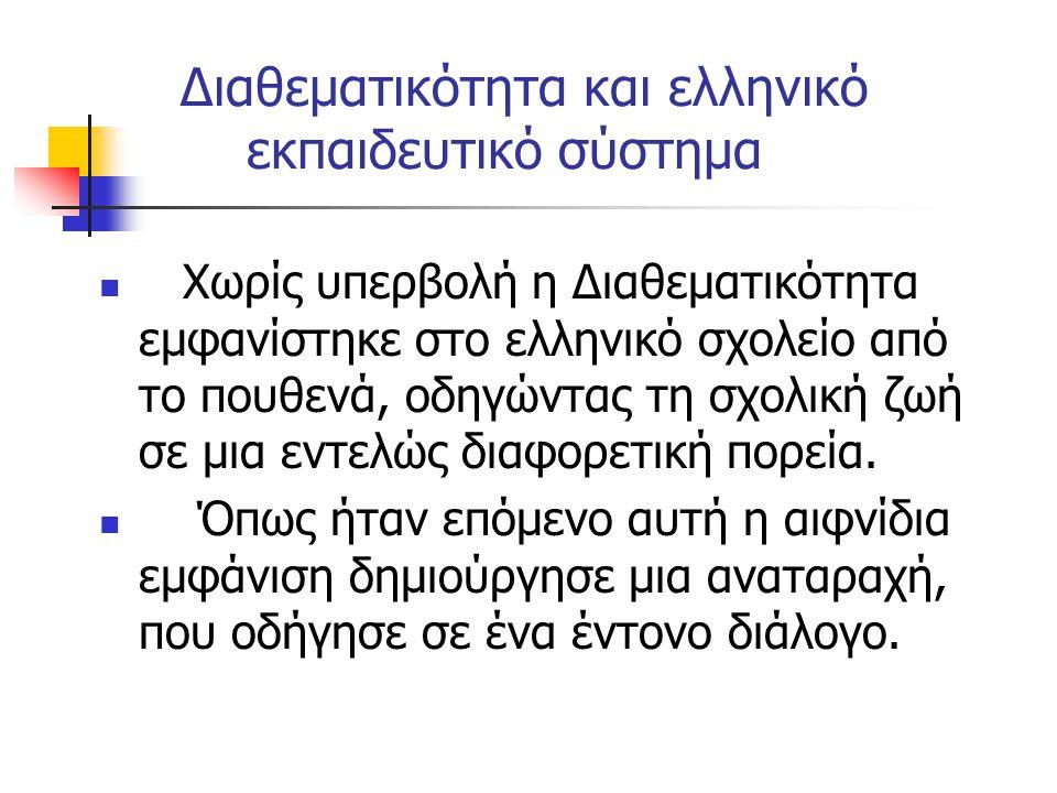 Διαθεματικότητα και ελληνικό εκπαιδευτικό σύστημα Χωρίς υπερβολή η Διαθεματικότητα εμφανίστηκε στο ελληνικό σχολείο από το πουθενά, οδηγώντας τη σχολι
