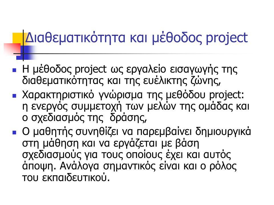 Διαθεματικότητα και μέθοδος project Η μέθοδος project ως εργαλείο εισαγωγής της διαθεματικότητας και της ευέλικτης ζώνης, Χαρακτηριστικό γνώρισμα της μεθόδου project: η ενεργός συμμετοχή των μελών της ομάδας και ο σχεδιασμός της δράσης, Ο μαθητής συνηθίζει να παρεμβαίνει δημιουργικά στη μάθηση και να εργάζεται με βάση σχεδιασμούς για τους οποίους έχει και αυτός άποψη.