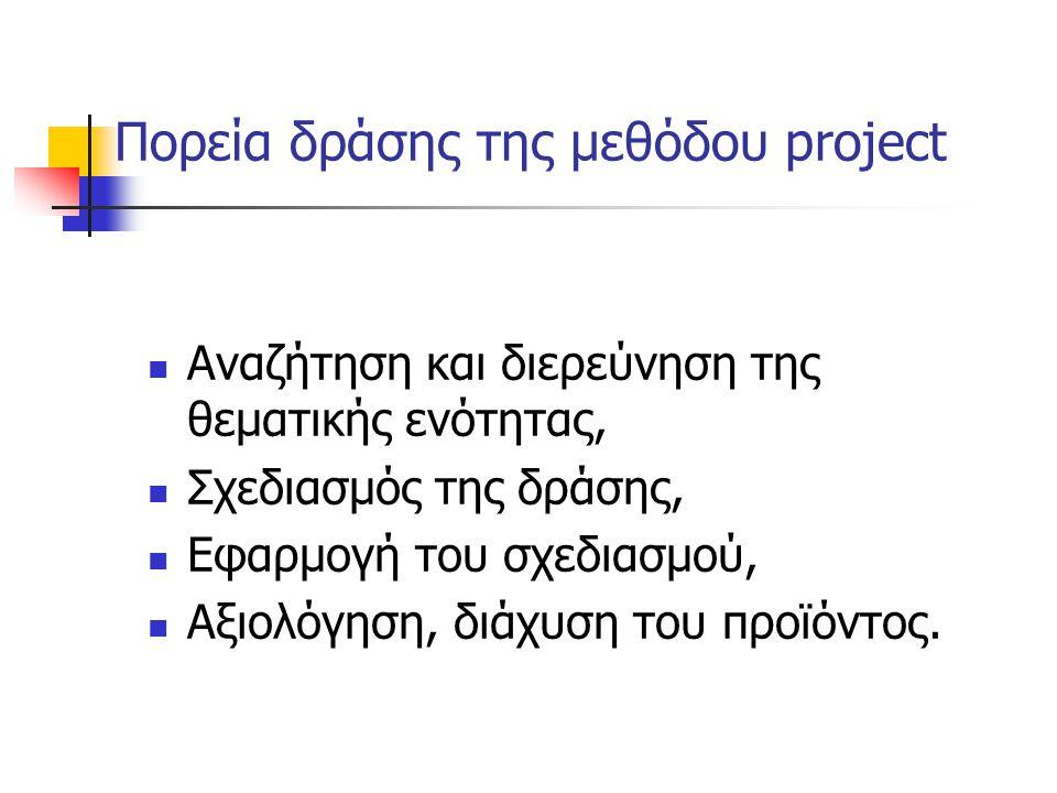 Πορεία δράσης της μεθόδου project Αναζήτηση και διερεύνηση της θεματικής ενότητας, Σχεδιασμός της δράσης, Εφαρμογή του σχεδιασμού, Αξιολόγηση, διάχυση του προϊόντος.