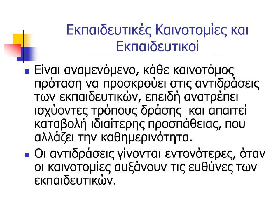 Υλοποίηση των προτάσεων Ο εκπαιδευτικός επιχειρεί να συνδέσει τις προτάσεις με στόχους και περιεχόμενα από τους ποικίλους επιστημονικούς κλάδους όπως λ.χ.: Να κουβεντιάσουμε με τους κατοίκους της περιοχής: (Παιδί και Περιβάλλον), Η σύνταξη ερωτηματολογίου στη Γλώσσα, Η μελέτη του χάρτη σε Μαθηματικά (κλίμακα) κ.ο.κ.