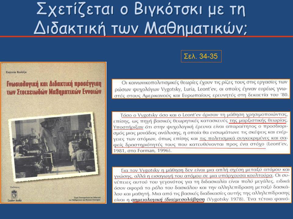 Σελ. 34-35 Σχετίζεται ο Βιγκότσκι με τη Διδακτική των Μαθηματικών;