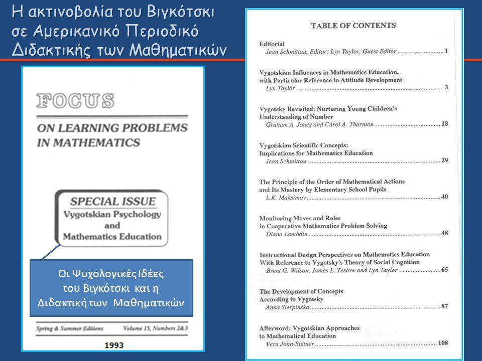 Η ακτινοβολία του Βιγκότσκι σε Αμερικανικό Περιοδικό Διδακτικής των Μαθηματικών Οι Ψυχολογικές Ιδέες του Βιγκότσκι και η Διδακτική των Μαθηματικών