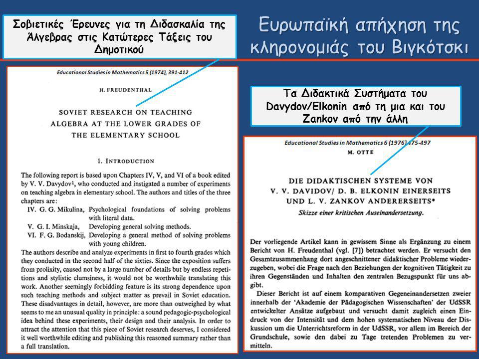 Σοβιετικές Έρευνες για τη Διδασκαλία της Άλγεβρας στις Κατώτερες Τάξεις του Δημοτικού Τα Διδακτικά Συστήματα του Davydov/Elkonin από τη μια και του Zankov από την άλλη Ευρωπαϊκή απήχηση της κληρονομιάς του Βιγκότσκι
