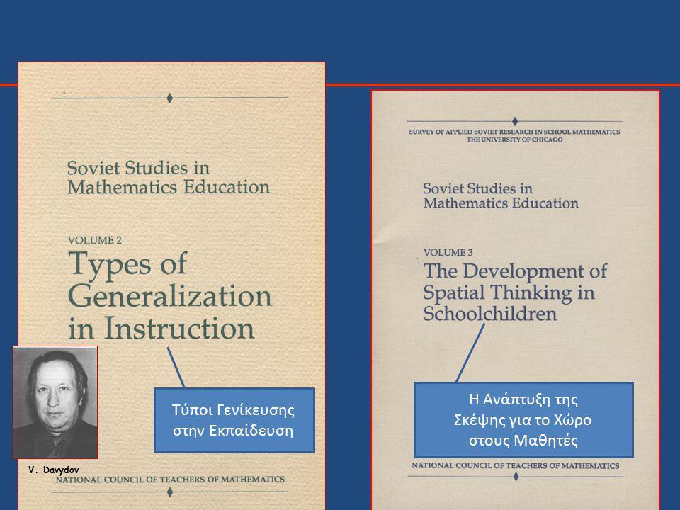 V. Davydov Τύποι Γενίκευσης στην Εκπαίδευση Η Ανάπτυξη της Σκέψης για το Χώρο στους Μαθητές