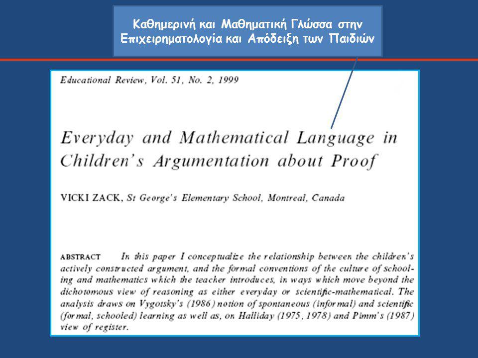 Καθημερινή και Μαθηματική Γλώσσα στην Επιχειρηματολογία και Απόδειξη των Παιδιών