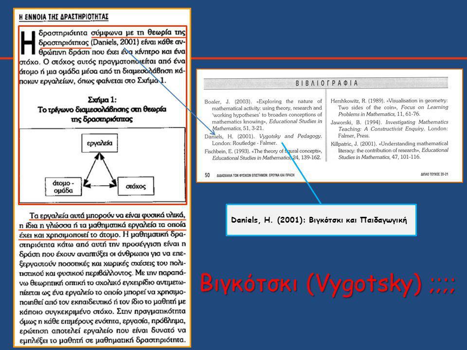 Daniels, H. (2001): Βιγκότσκι και Παιδαγωγική Βιγκότσκι (Vygotsky) ;;;;