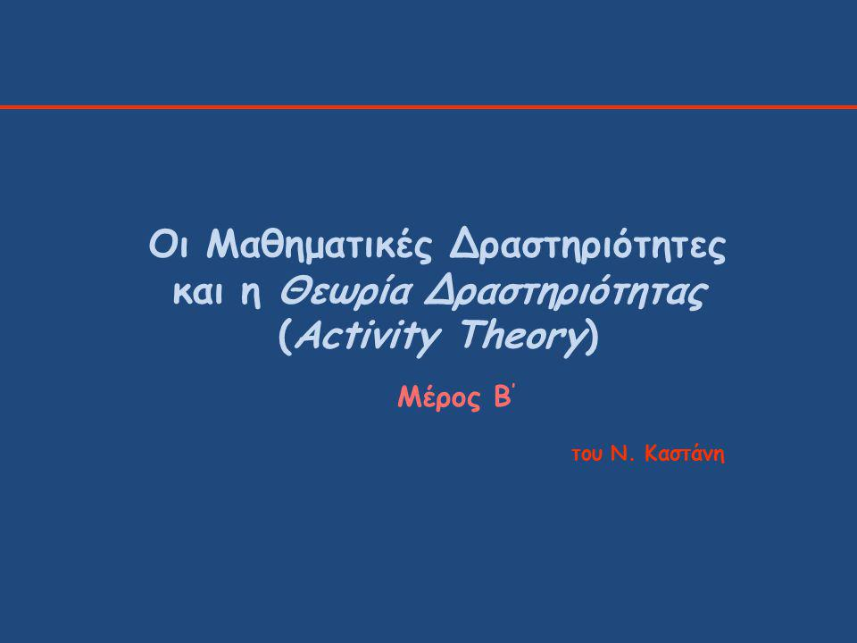 Οι Μαθηματικές Δραστηριότητες και η Θεωρία Δραστηριότητας (Activity Theory) του Ν.