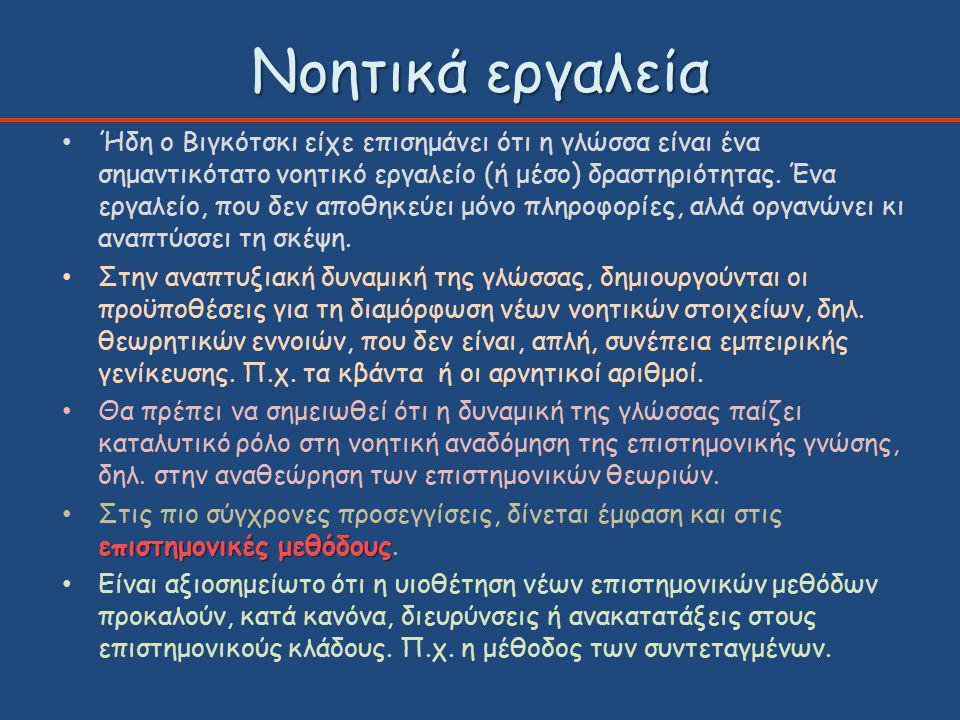 Νοητικά εργαλεία Ήδη ο Βιγκότσκι είχε επισημάνει ότι η γλώσσα είναι ένα σημαντικότατο νοητικό εργαλείο (ή μέσο) δραστηριότητας.