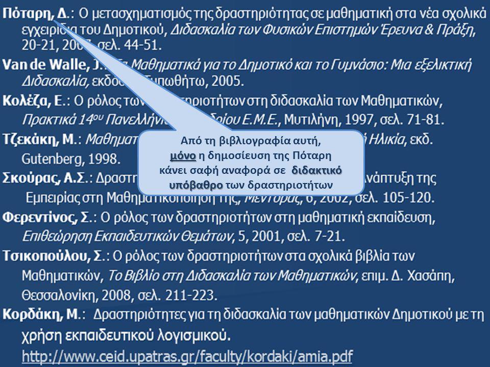 Από τη βιβλιογραφία αυτή, μόνο μόνο η δημοσίευση της Πόταρη διδακτικό υπόβαθρο κάνει σαφή αναφορά σε διδακτικό υπόβαθρο των δραστηριοτήτων