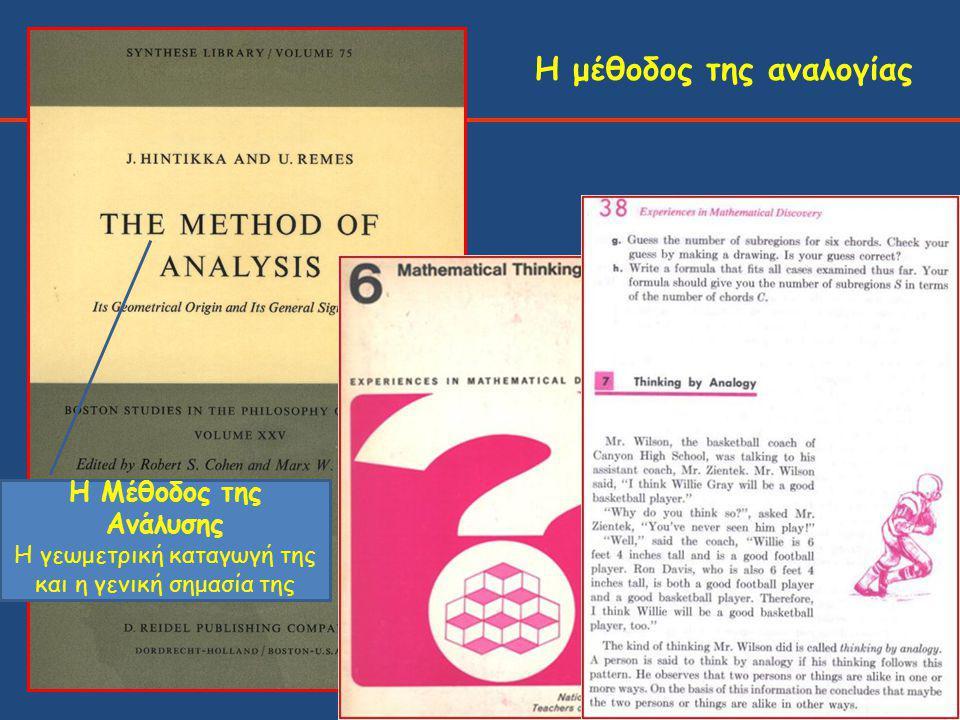 Η μέθοδος της αναλογίας Η Μέθοδος της Ανάλυσης Η γεωμετρική καταγωγή της και η γενική σημασία της