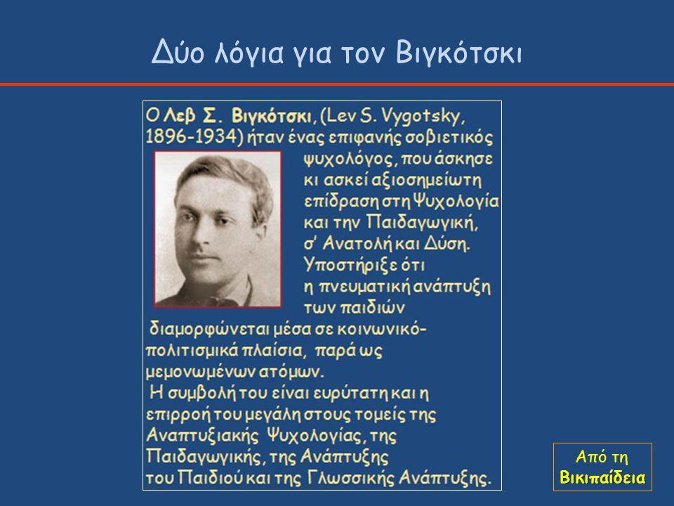 Δύο λόγια για τον Βιγκότσκι Από τηΒικιπαίδεια