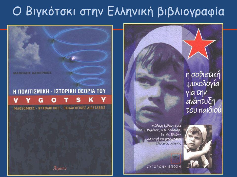 Ο Βιγκότσκι στην Ελληνική βιβλιογραφία