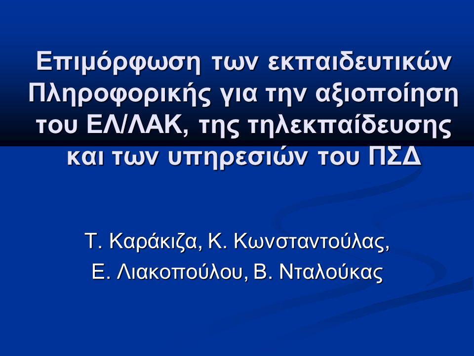 Επιμόρφωση των εκπαιδευτικών Πληροφορικής για την αξιοποίηση του ΕΛ/ΛΑΚ, της τηλεκπαίδευσης και των υπηρεσιών του ΠΣΔ Τ. Καράκιζα, Κ. Κωνσταντούλας, Ε