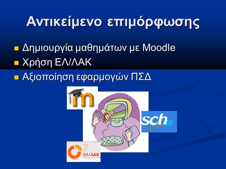 Αντικείμενο επιμόρφωσης Δημιουργία μαθημάτων με Moodle Δημιουργία μαθημάτων με Moodle Χρήση ΕΛ/ΛΑΚ Χρήση ΕΛ/ΛΑΚ Αξιοποίηση εφαρμογών ΠΣΔ Αξιοποίηση εφαρμογών ΠΣΔ