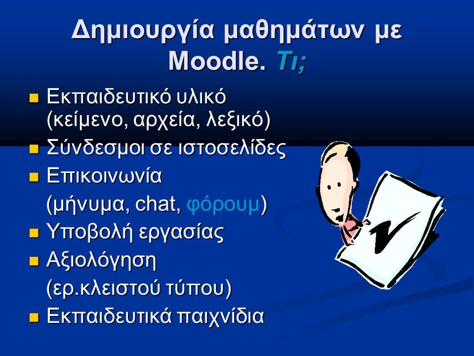 Δημιουργία μαθημάτων με Moodle. Τι; Εκπαιδευτικό υλικό (κείμενο, αρχεία, λεξικό) Εκπαιδευτικό υλικό (κείμενο, αρχεία, λεξικό) Σύνδεσμοι σε ιστοσελίδες