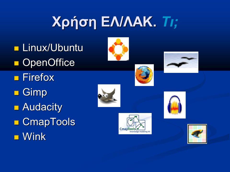 Χρήση ΕΛ/ΛΑΚ. Χρήση ΕΛ/ΛΑΚ. Τι; Linux/Ubuntu Linux/Ubuntu OpenOffice OpenOffice Firefox Firefox Gimp Gimp Audacity Audacity CmapTools CmapTools Wink W