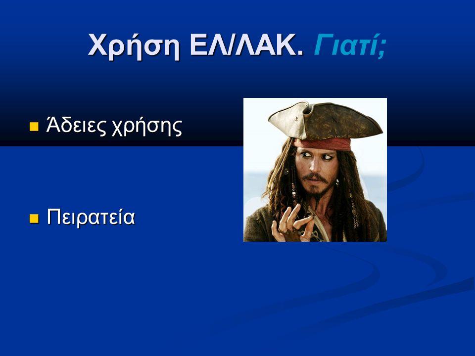 Χρήση ΕΛ/ΛΑΚ. Χρήση ΕΛ/ΛΑΚ. Γιατί; Άδειες χρήσης Άδειες χρήσης Πειρατεία Πειρατεία