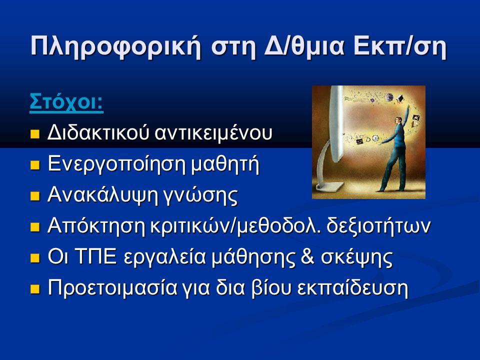 Δικτυακός τόπος επιμόρφωσης http://e-learning.ilei.sch.gr/moodle