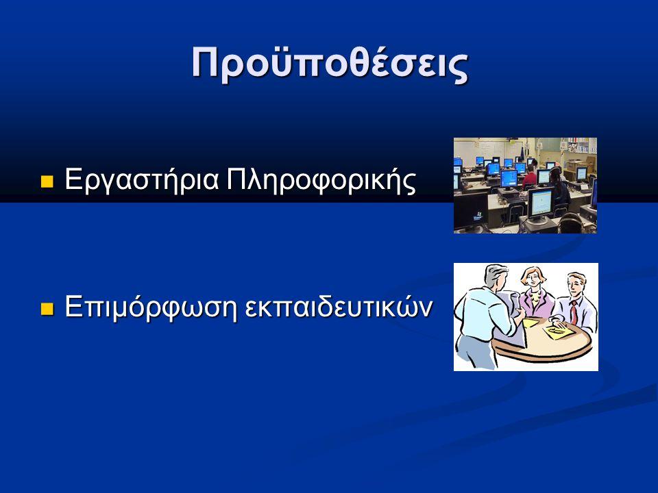 Προϋποθέσεις Εργαστήρια Πληροφορικής Εργαστήρια Πληροφορικής Επιμόρφωση εκπαιδευτικών Επιμόρφωση εκπαιδευτικών