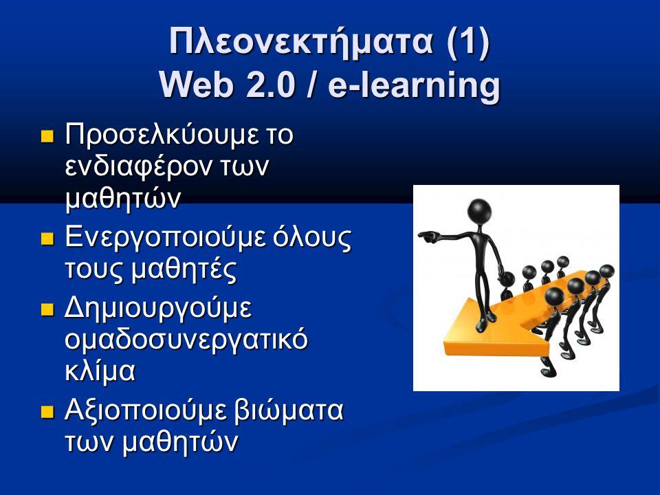 Πλεονεκτήματα (1) Web 2.0 / e-learning Προσελκύουμε το ενδιαφέρον των μαθητών Προσελκύουμε το ενδιαφέρον των μαθητών Ενεργοποιούμε όλους τους μαθητές Ενεργοποιούμε όλους τους μαθητές Δημιουργούμε ομαδοσυνεργατικό κλίμα Δημιουργούμε ομαδοσυνεργατικό κλίμα Αξιοποιούμε βιώματα των μαθητών Αξιοποιούμε βιώματα των μαθητών