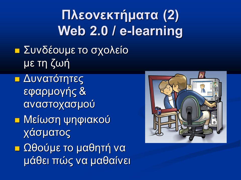 Πλεονεκτήματα (2) Web 2.0 / e-learning Συνδέουμε το σχολείο με τη ζωή Συνδέουμε το σχολείο με τη ζωή Δυνατότητες εφαρμογής & αναστοχασμού Δυνατότητες