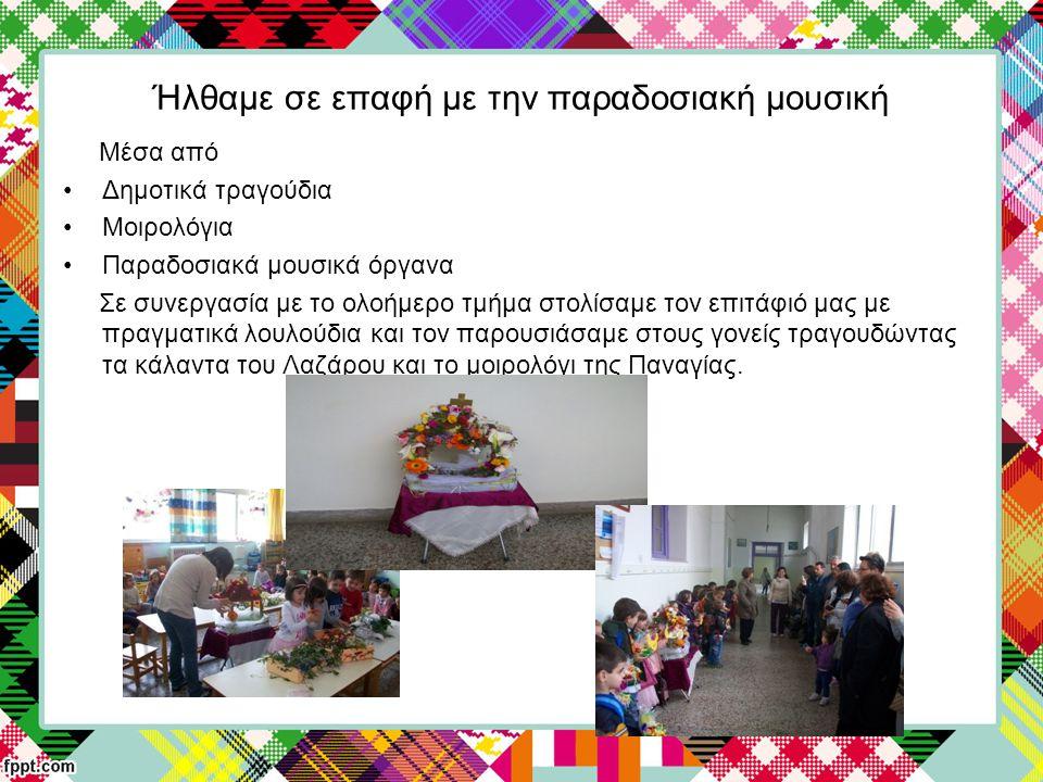 Ήλθαμε σε επαφή με την παραδοσιακή μουσική Μέσα από Δημοτικά τραγούδια Μοιρολόγια Παραδοσιακά μουσικά όργανα Σε συνεργασία με το ολοήμερο τμήμα στολίσ