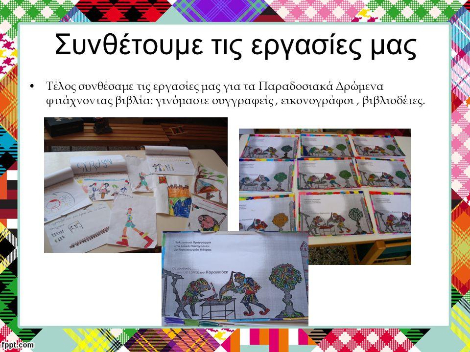 Συνθέτουμε τις εργασίες μας Τέλος συνθέσαμε τις εργασίες μας για τα Παραδοσιακά Δρώμενα φτιάχνοντας βιβλία: γινόμαστε συγγραφείς, εικονογράφοι, βιβλιο