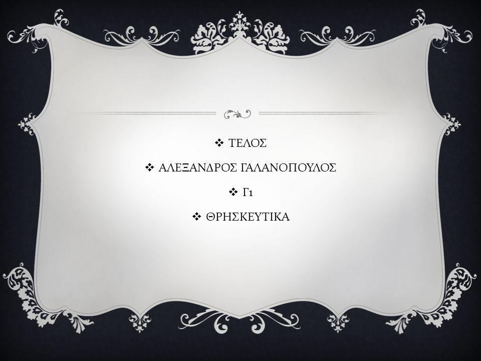 ΤΤΕΛΟΣ ΑΑΛΕΞΑΝΔΡΟΣ ΓΑΛΑΝΟΠΟΥΛΟΣ ΓΓ 1 ΘΘΡΗΣΚΕΥΤΙΚΑ