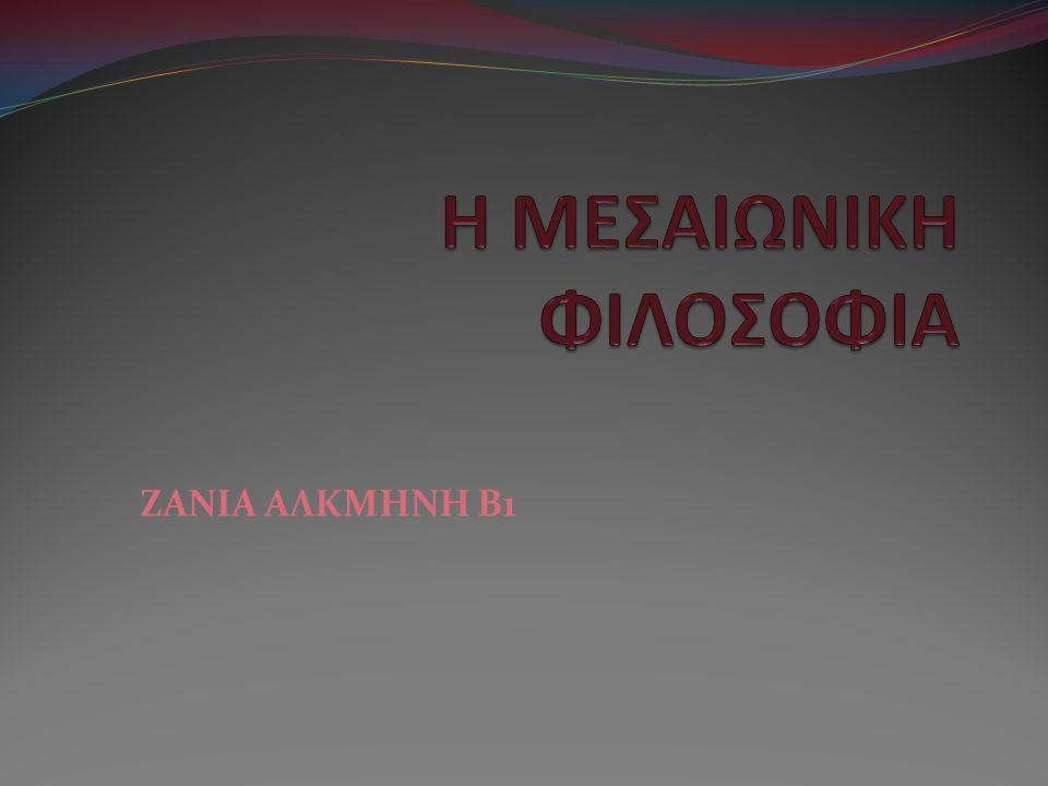 ΖΑΝΙΑ ΑΛΚΜΗΝΗ Β1