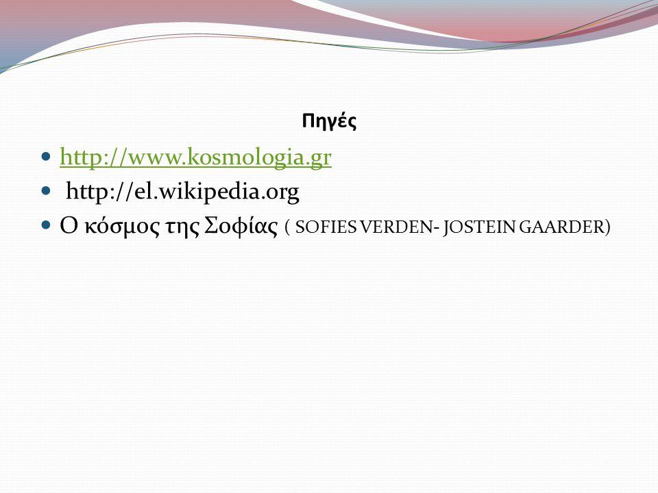 Πηγές http://www.kosmologia.gr http://www.kosmologia.gr http://el.wikipedia.org Ο κόσμος της Σοφίας ( SOFIES VERDEN- JOSTEIN GAARDER)
