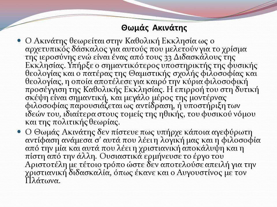Θωμάς Ακινάτης Ο Ακινάτης θεωρείται στην Καθολική Εκκλησία ως ο αρχετυπικός δάσκαλος για αυτούς που μελετούν για το χρίσμα της ιεροσύνης ενώ είναι ένα