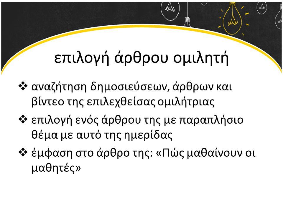 επιλογή άρθρου ομιλητή  αναζήτηση δημοσιεύσεων, άρθρων και βίντεο της επιλεχθείσας ομιλήτριας  επιλογή ενός άρθρου της με παραπλήσιο θέμα με αυτό της ημερίδας  έμφαση στο άρθρο της: «Πώς μαθαίνουν οι μαθητές»
