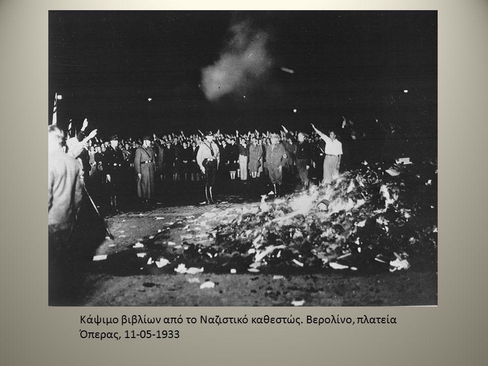 Κάψιμο βιβλίων από το Ναζιστικό καθεστώς. Βερολίνο, πλατεία Όπερας, 11-05-1933