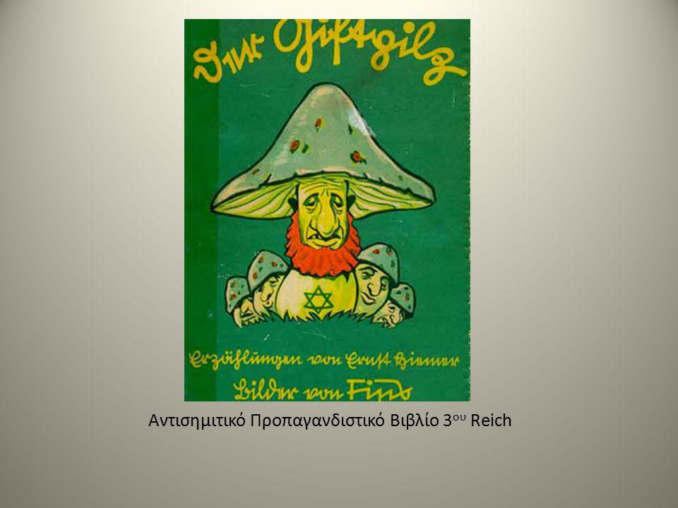 Αντισημιτικό Προπαγανδιστικό Βιβλίο 3 ου Reich