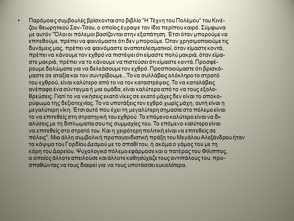 Παρόμοιες συμβουλές βρίσκονται στο βιβλίο Η Τέχνη του Πολέμου του Κινέ- ζου θεωρητικού Σαν-Τσου, ο οποίος έγραψε τον ίδιο περίπου καιρό.