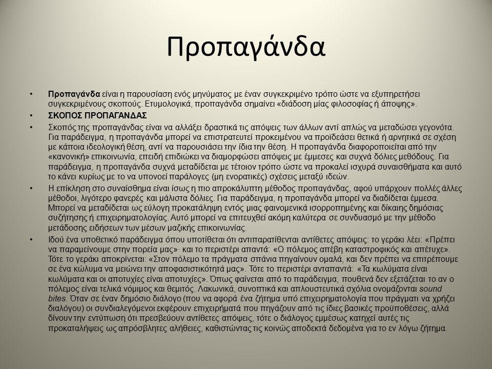Προπαγάνδα Προπαγάνδα είναι η παρουσίαση ενός μηνύματος με έναν συγκεκριμένο τρόπο ώστε να εξυπηρετήσει συγκεκριμένους σκοπούς.