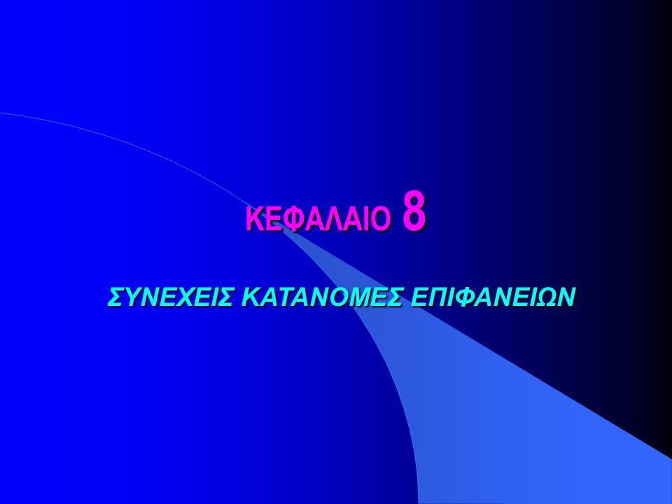 ΚΕΦΑΛΑΙΟ 8 ΣΥΝΕΧΕΙΣ ΚΑΤΑΝΟΜΕΣ ΕΠΙΦΑΝΕΙΩΝ