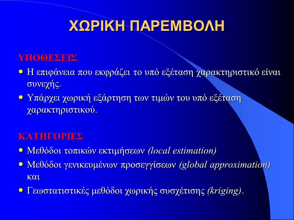 ΓΕΝΙΚΕΥΜΕΝΕΣ ΜΕΘΟΔΟΙ: ΜΟΝΤΕΛΑ ΤΑΞΙΝΟΜΗΣΗΣ Οι τάσεις θεωρούνται ότι είναι το αποτέλεσμα της ύπαρξης ενός υπόβαθρου αποτελούμενου από μια ομάδα περιοχών οι οποίες διακρίνονται μεταξύ τους από τις μέσες τιμές του υπό εξέταση χαρακτηριστικού.