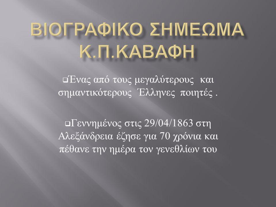  Ένας από τους μεγαλύτερους και σημαντικότερους Έλληνες ποιητές.