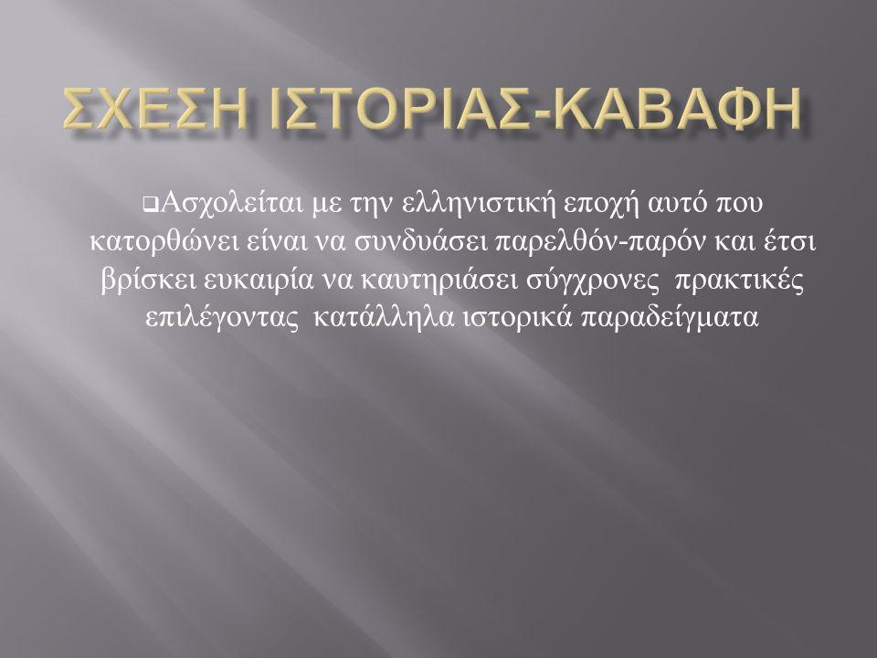  Ασχολείται με την ελληνιστική εποχή αυτό που κατορθώνει είναι να συνδυάσει παρελθόν - παρόν και έτσι βρίσκει ευκαιρία να καυτηριάσει σύγχρονες πρακτικές επιλέγοντας κατάλληλα ιστορικά παραδείγματα
